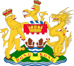 British Hong Kong Coat of Arms 1959-1997